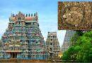 Храм Джамбукешварар — элемент «воды» и сокровища.